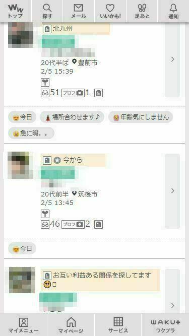 福岡ワクワクメール