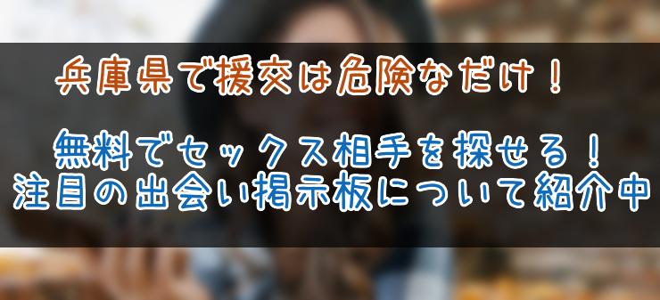 兵庫県で援交するのは危険すぎダメになる!無料で使える優良な出会い掲示板まとめ