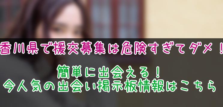 香川県で援交募集はリスクあり!簡単に出会える注目の出会い掲示板はこちら