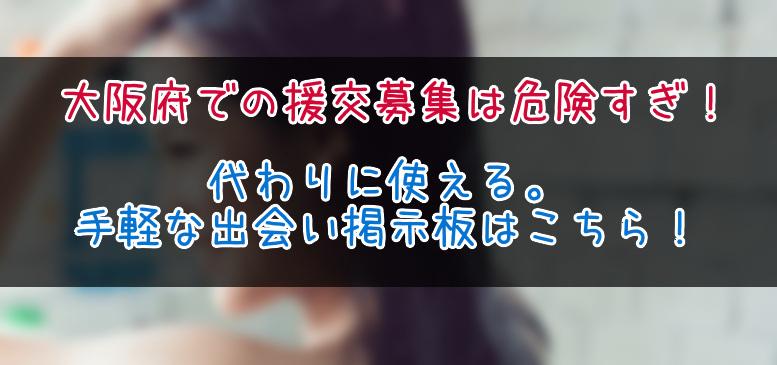 大阪府で援交は危険すぎ!すぐに使えるオススメの出会い掲示板