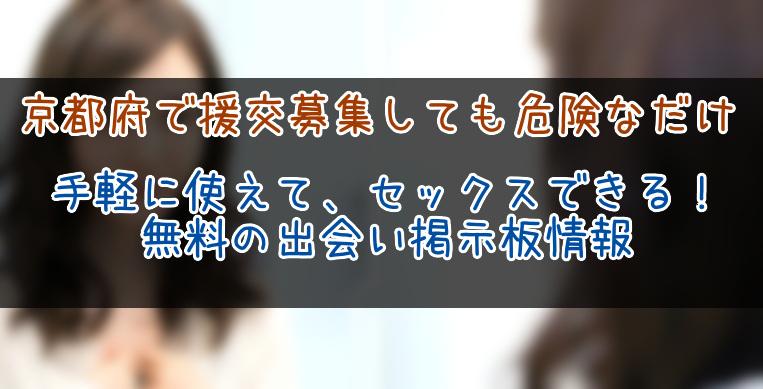 京都府で援交するのはリスキー!今注目の出会い掲示板の情報まとめ