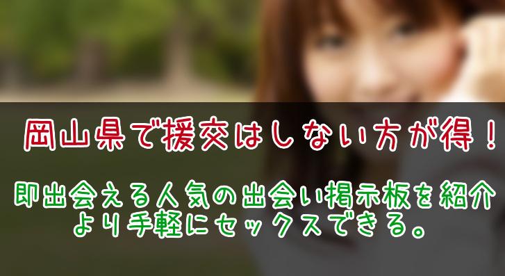 岡山県での援交はやめた方が良い!オススメの出会い掲示板を紹介