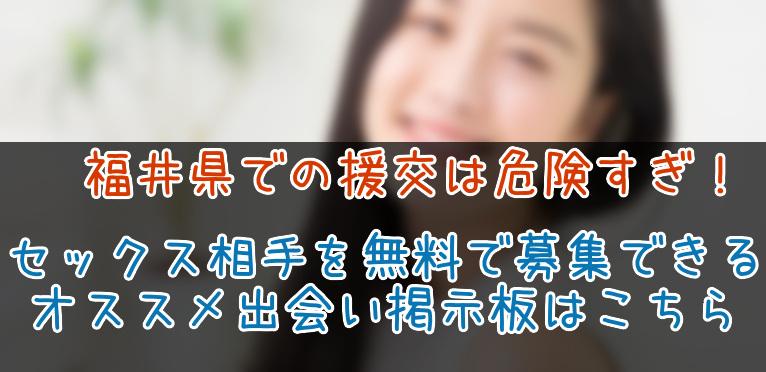 福井県でも援交は危険すぎ!今すぐ使える人気な出会い掲示板でセックス相手が見つかる