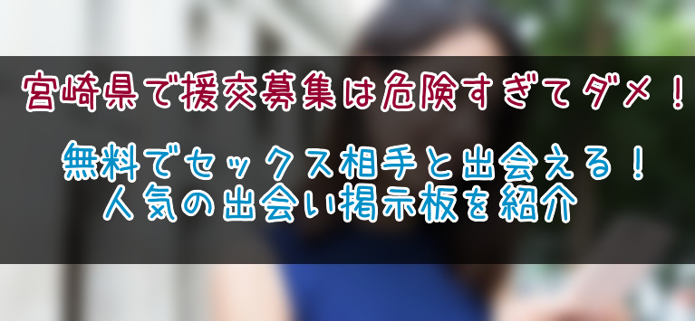 宮崎県で援交はダメ!セックス相手も簡単に募集できる出会い掲示板