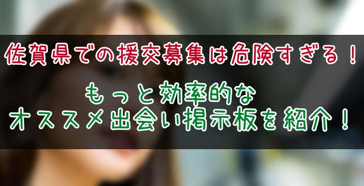佐賀県で援交するのは危険!簡単に使える出会い掲示板の方がオススメ