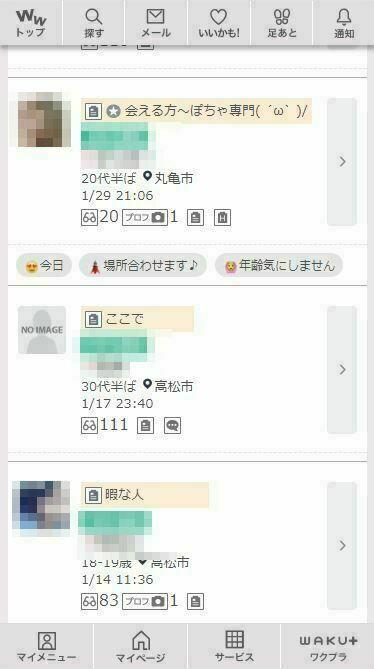 香川ワクワクメール