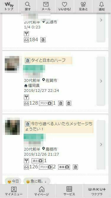 佐賀ワクワクメール