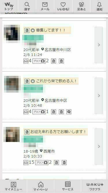 愛知ワクワクメール