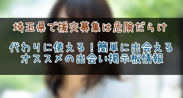 埼玉県で援交しても危険なだけ!本当に出会えるオススメの出会い掲示板がGOOD