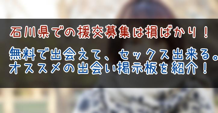 石川県での援交募集は損。すぐに会えてセックス出来る出会い掲示板を詳しく紹介