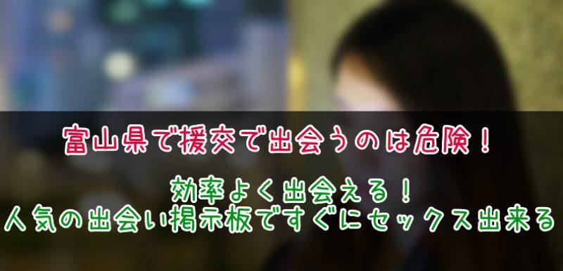 富山県での援交は危険!すぐに即会いセックスが出来るオススメ出会い掲示板を紹介