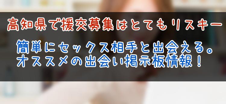 高知県で援交するのはNG!セックス出来る女性と簡単に出会える出会い掲示板