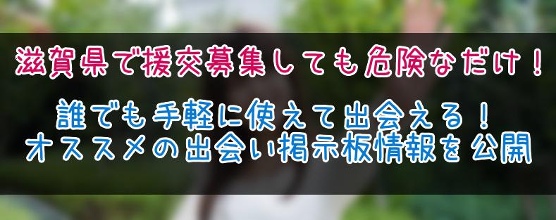 滋賀県で援交はリスクありすぎ!代わりになるオススメ出会い掲示板情報