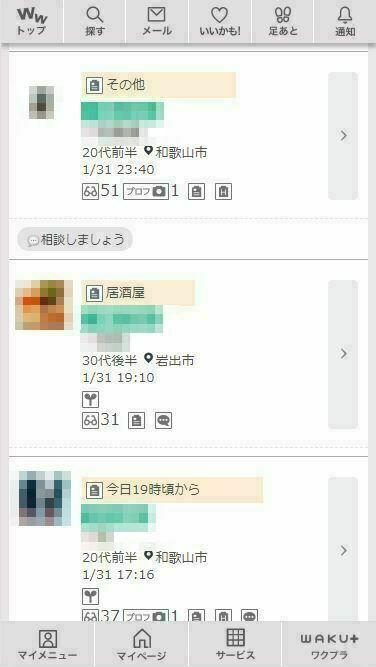 和歌山ワクワクメール