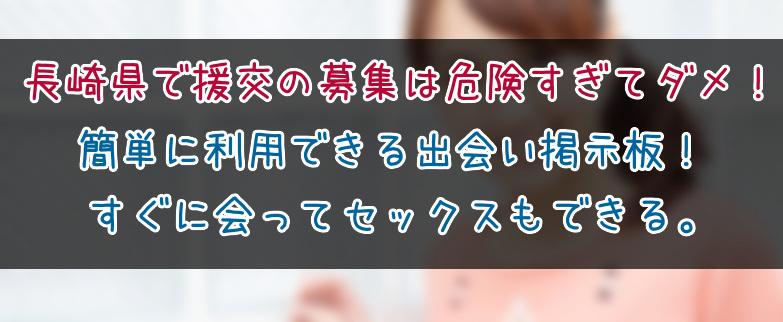 長崎県で援交はNG!簡単に出会えるオススメ掲示板まとめ