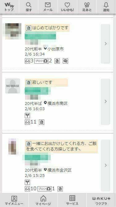 神奈川ワクワクメール