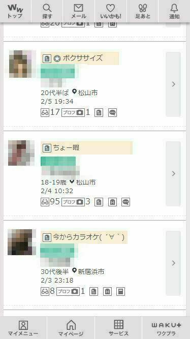 愛媛ワクワクメール