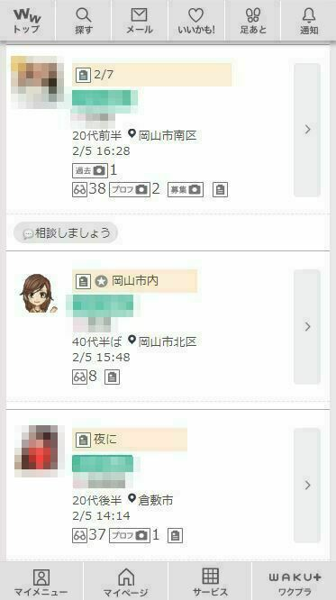 岡山ワクワクメール