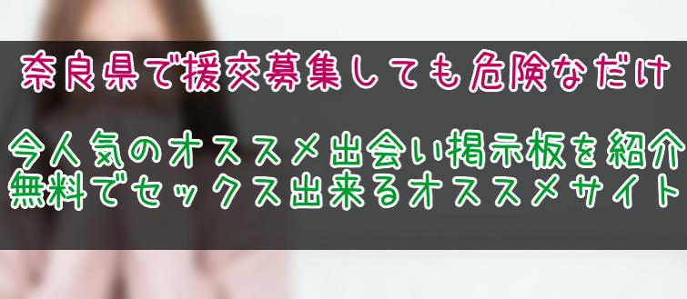 奈良県で援交を募集するのは危険!セックス出来る無料出会い掲示板について紹介