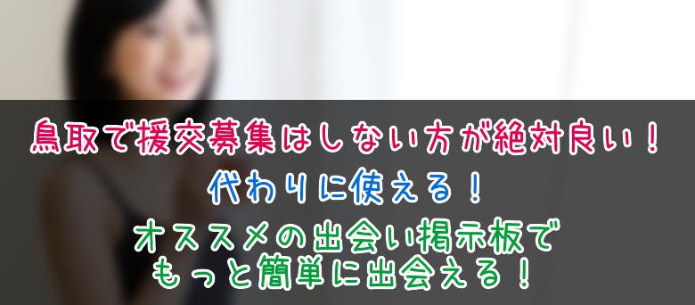 鳥取で援交はしない方が無難!今すぐ変わりに使えるオススメの出会い掲示板を紹介