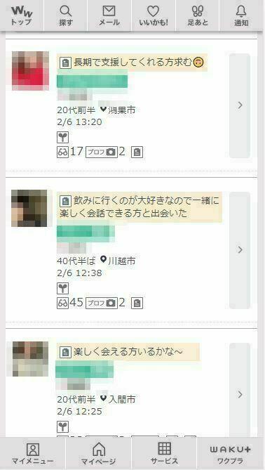 埼玉ワクワクメール