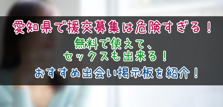 愛知県での援交募集は危険!無料でセックス出来る出会い掲示板を紹介