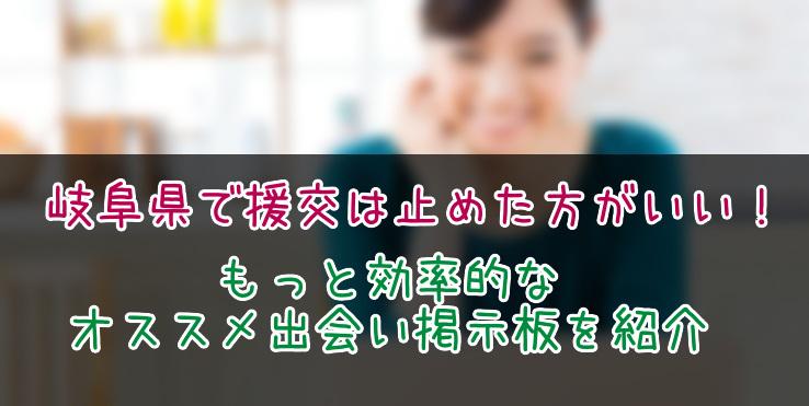 岐阜県で援交がしない方が良い!もっと効率の良い出会い掲示板はこれだ