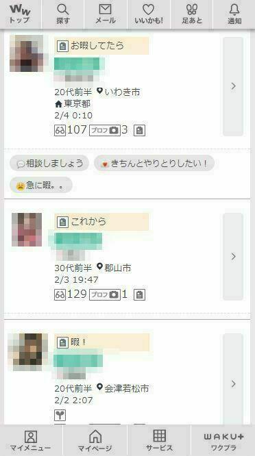 福島ワクワクメール