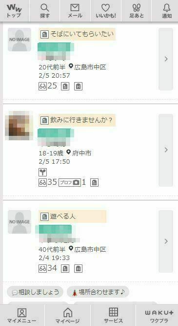 広島ワクワクメール