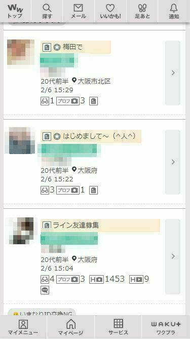 大阪ワクワクメール