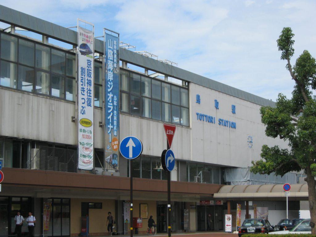 JR鳥取駅