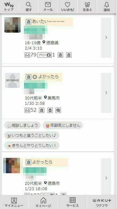 徳島ワクワクメール