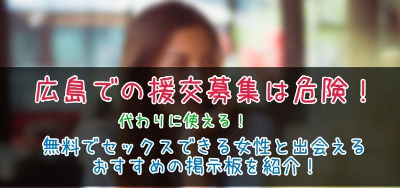 広島での援交募集は危険!代わりとなる出会い掲示板を紹介