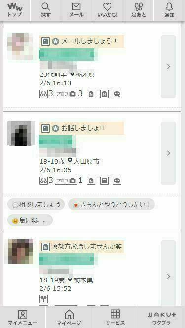 栃木ワクワクメール