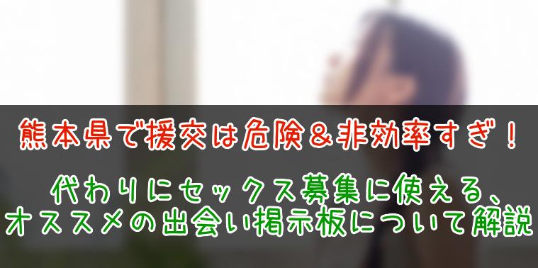 熊本県で援交は危険でダメ!今すぐ使えるオススメな出会い掲示板はこちら