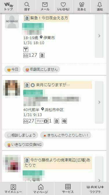 静岡ワクワクメール