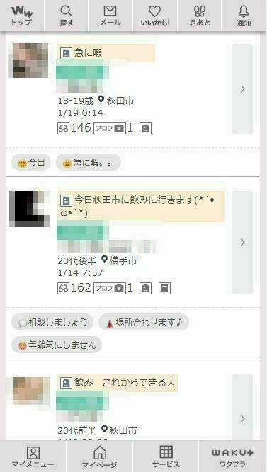 秋田ワクワクメール