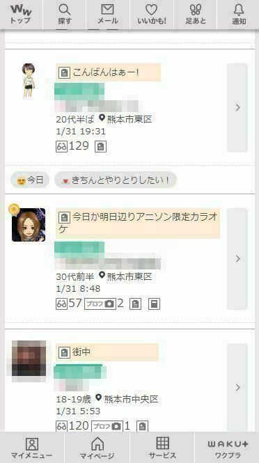熊本ワクワクメール