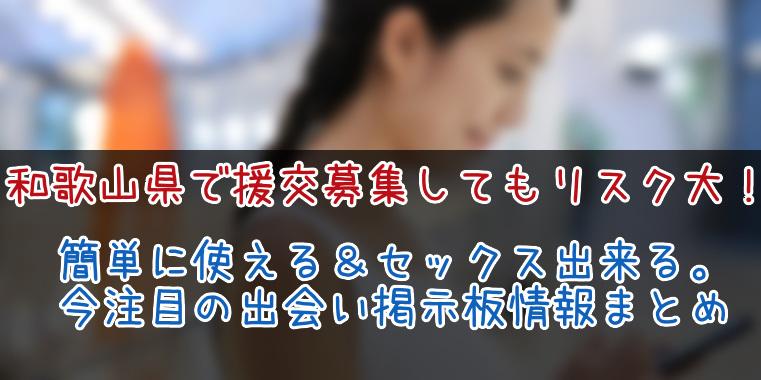 和歌山県で援交募集は危険すぎ!簡単に出会えてセックス出来る出会い掲示板