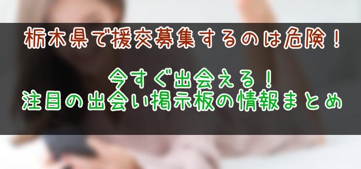 栃木県で援交はリスクありすぎ!今注目されている出会い掲示板情報