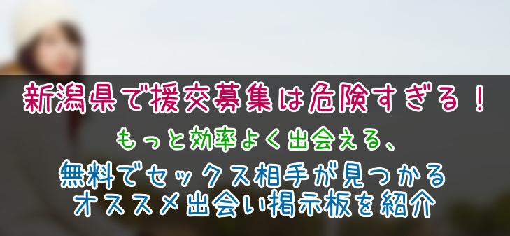 新潟県で援交より効率的な出会い掲示板を紹介します