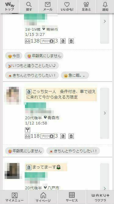 青森ワクワクメール