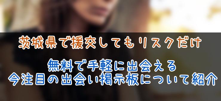 茨城県で援交しても危険なだけ!今すぐ使えてセックス出来る出会い掲示板情報