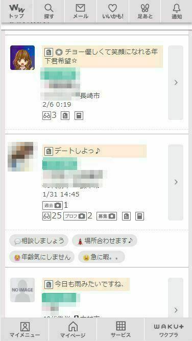 長崎ワクワクメール