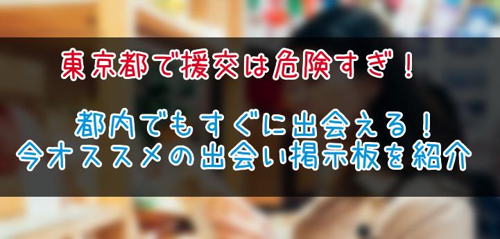 東京都での援交は危険すぎ!無料&セックス出来るオススメの出会い掲示板を紹介