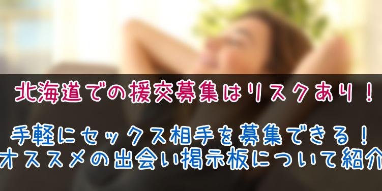 北海道での援交募集はリスクあり!簡単にセックス相手を募集できる出会い掲示板はこちら
