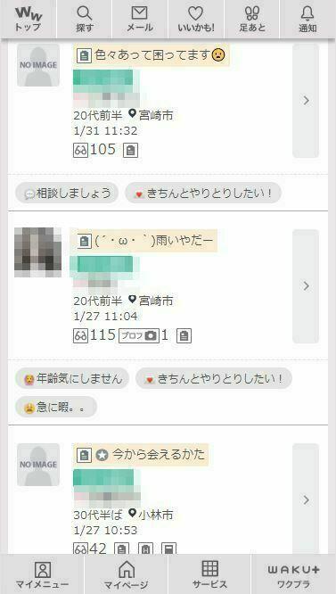 宮崎ワクワクメール