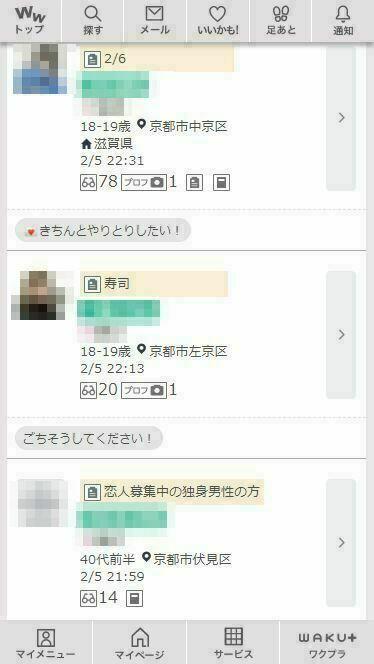 京都ワクワクメール