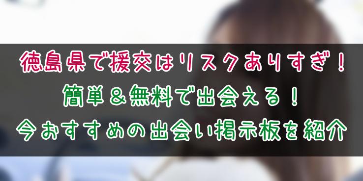 徳島県で援交は危険なのでダメ!今すぐ使えて出会えるオススメ出会い掲示板