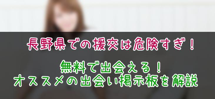 長野県で援交が危険すぎ!即会いでセックスも可能な出会い掲示板はこちら